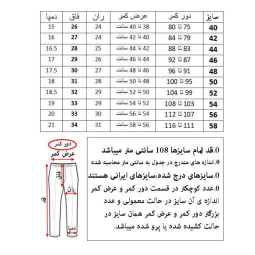 شلوار مردانه کد 623 رنگ دودی                     غیر اصل| خرید پیراهن مردانه