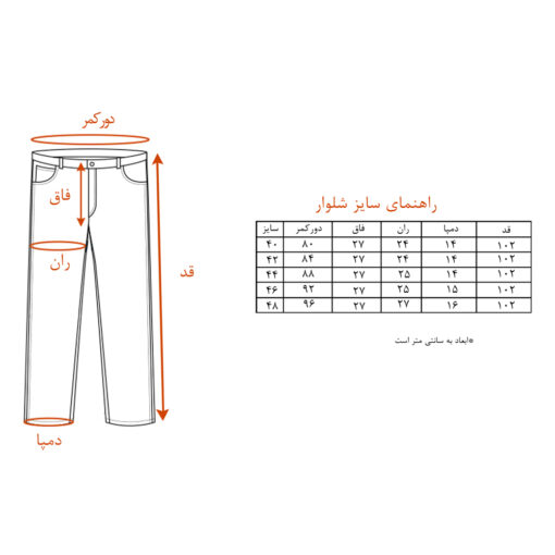شلوار مردانه کد TRO-JEE- F2                             | خرید پیراهن مردانه