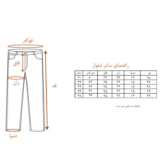 شلوار مردانه کد TRO-JEE-F5                             | خرید پیراهن مردانه