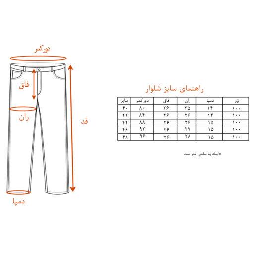 شلوار جین مردانه مدل  TRO-JEE-F10                               خرید پیراهن مردانه